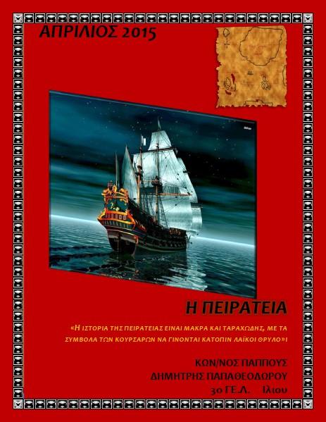 Πειρατές,Κώστας-Δημήτρης