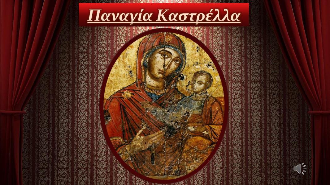 Πρότζεκτ 2014-15-Χρήστος Μαλάμης Παναγία Καστρέλλα,Τσολάκης