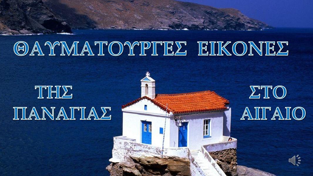Πρότζεκτ 2014-15-Χρήστος Μαλάμης Παναγίες του Αιγαίου,Λάμπρου-Παρσάλογλου