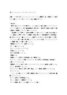 んんんんんん〜プロミネンス☆ミサト〜