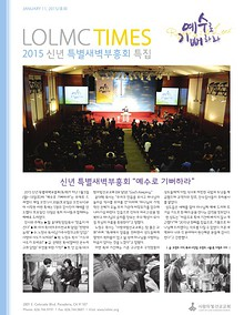 LOLMC TIMES 신년특별새벽부흥회 호외