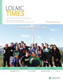 LOLMC TIMES ( Feb 2015 )