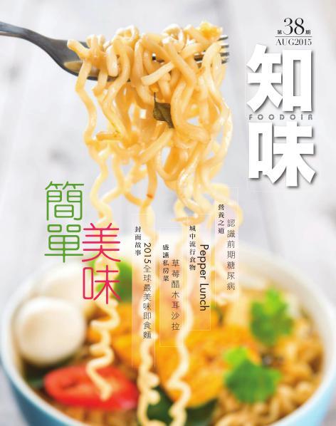 Foodoir Foodoir 38