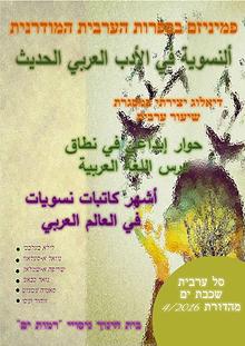 פמיניזם בספרות הערבית המודרנית