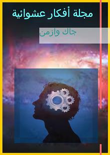 Arabic Magazine