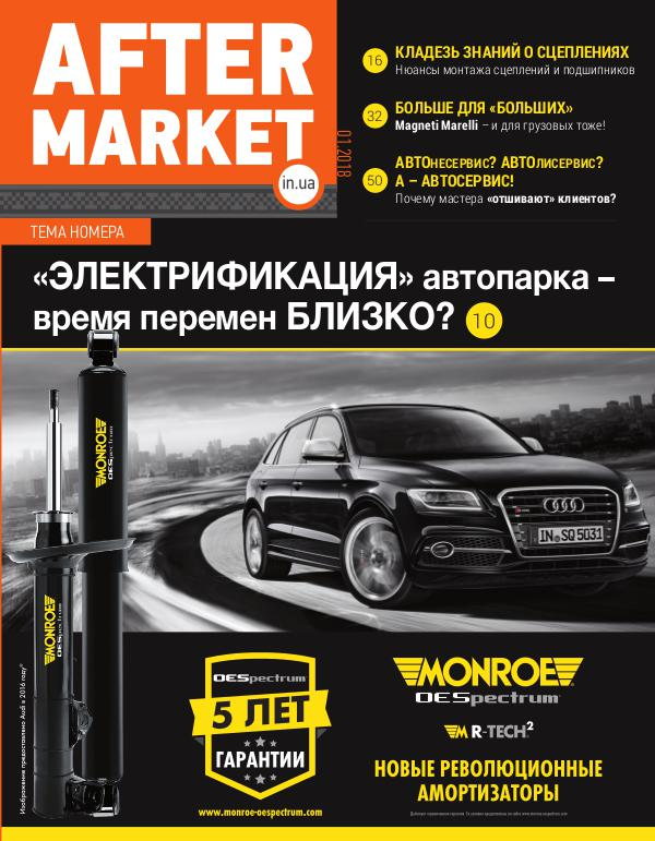 Aftermarket media №1 за 2018 год