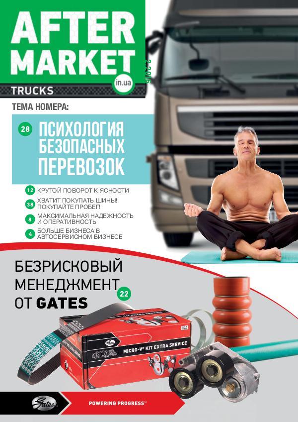 Aftermarket media Aftermarket.trucks 01.2016