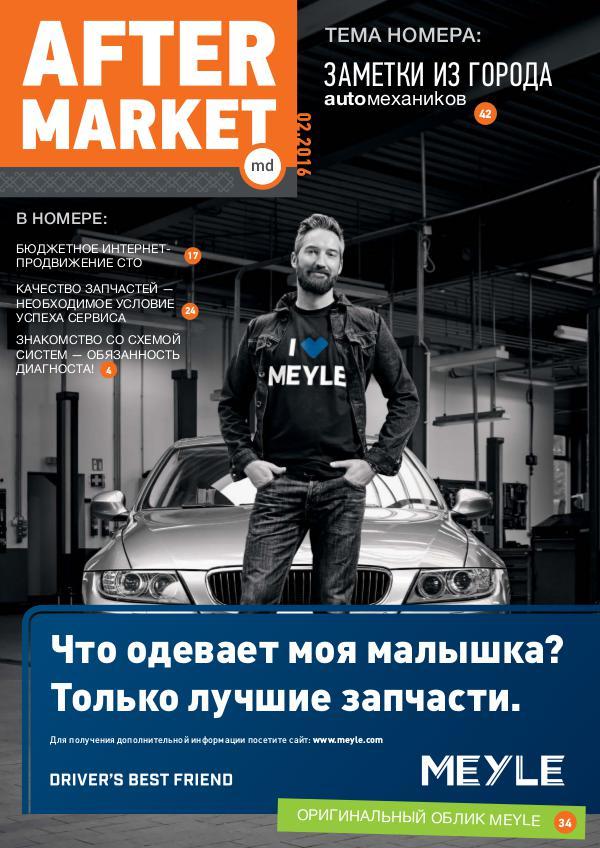 Aftermarket media Aftermarket Молдова 02 (02-2016)