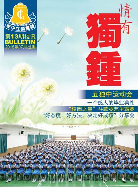 锺灵独立中学 - 第十三期校讯 July 2015