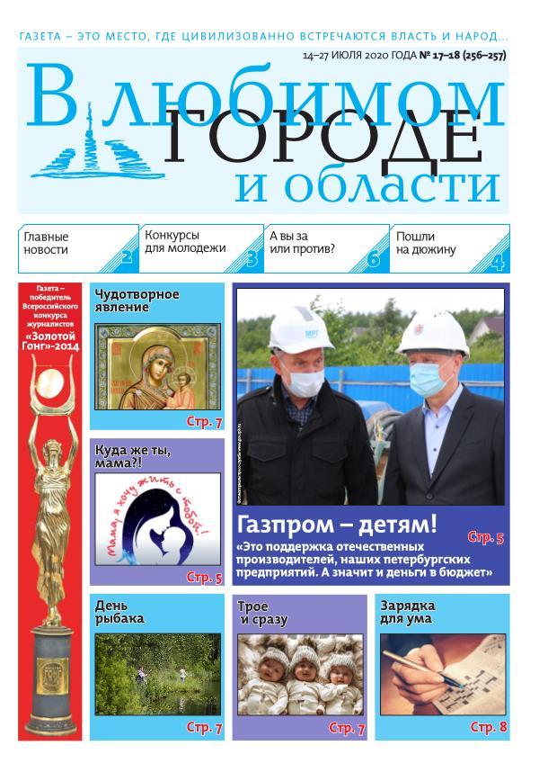 Номер 17-18 от 14–27 ИЮЛЯ 2020 ГОДА Газета