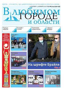 """Газета """"В любимом городе и области"""""""