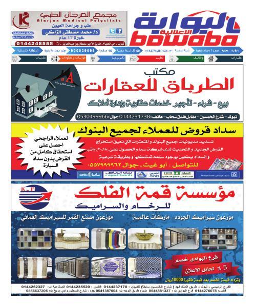 جريدة البواية الإعلانية جريدة البواية الإعلانية