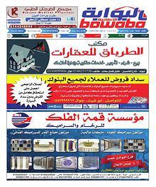 جريدة البواية الإعلانية
