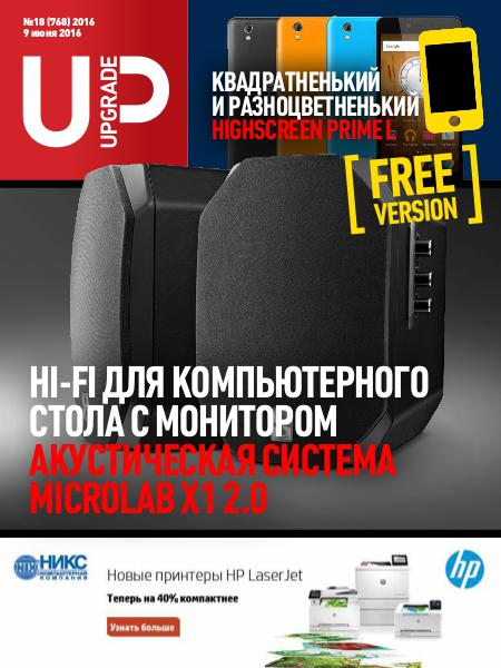 Upgrade 768 Мобильная бесплатная