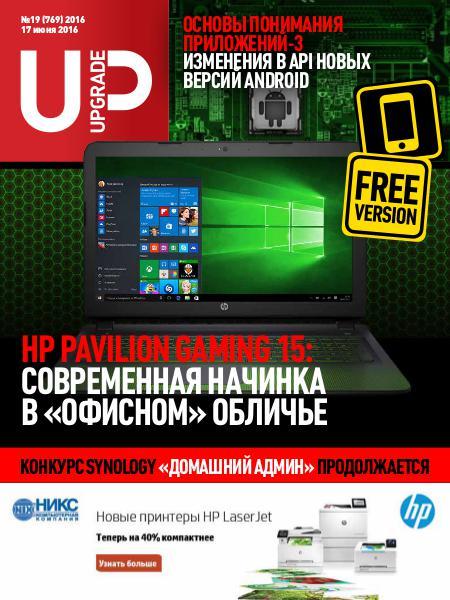 Upgrade 769 Мобильная бесплатная