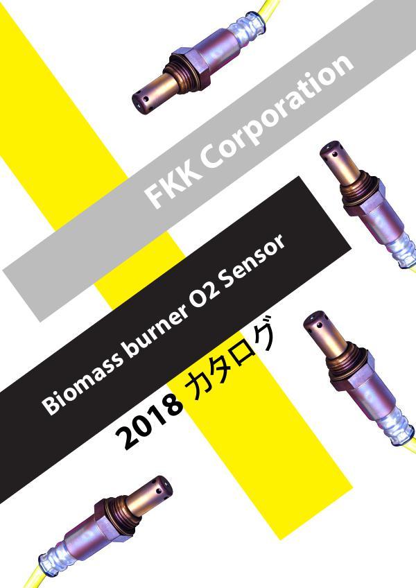 FKK Corporation バイオマス(木質ペレット燃料、油等)用O2センサーカタログ