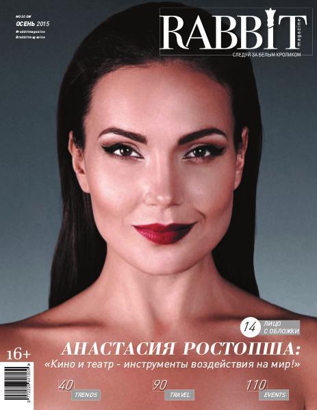 Rabbit Magazine Digital Осень 2015 Rabbit Magazine Осень