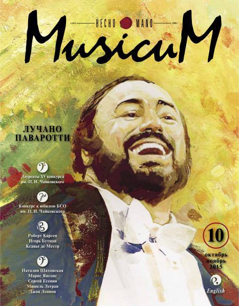 MusicuM #10, 2015
