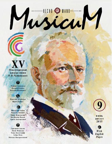 MusicuM #9, 2015