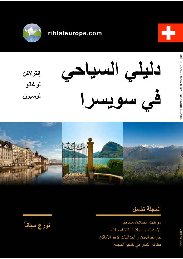2017 Arabic Travel Guide for Switzerland