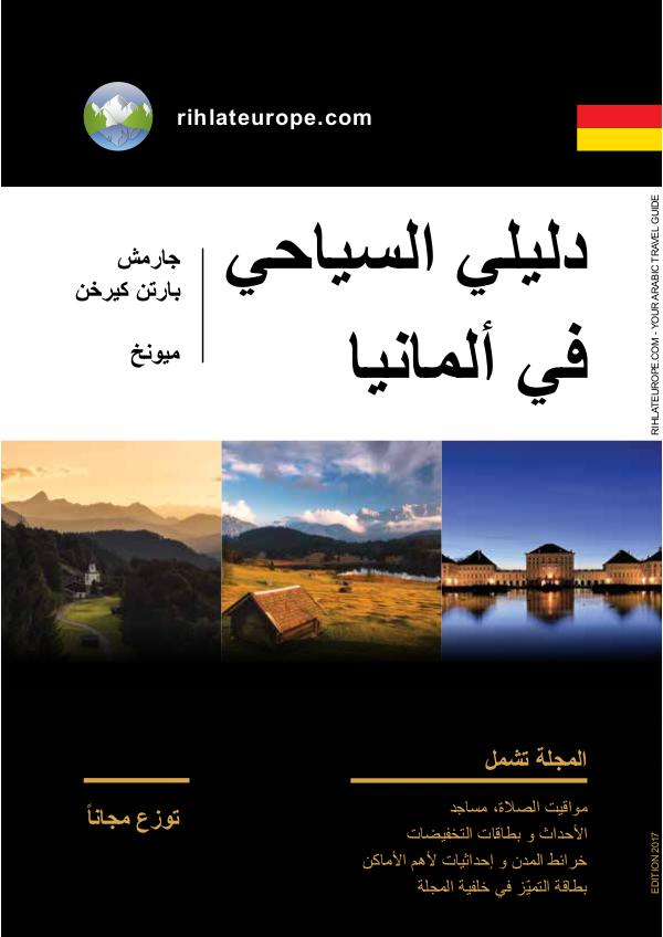 2017 Arabic Travel Guide for Germany