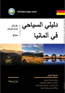 Arabic Travel Guide for Germany