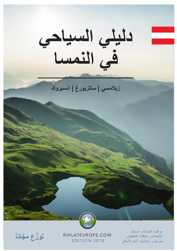 Arabic Travel Guide for Austria Arabic Travel Guide for Austria 2018