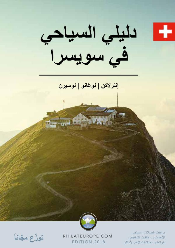 Arabic Travel Guide for Switzerland 2018