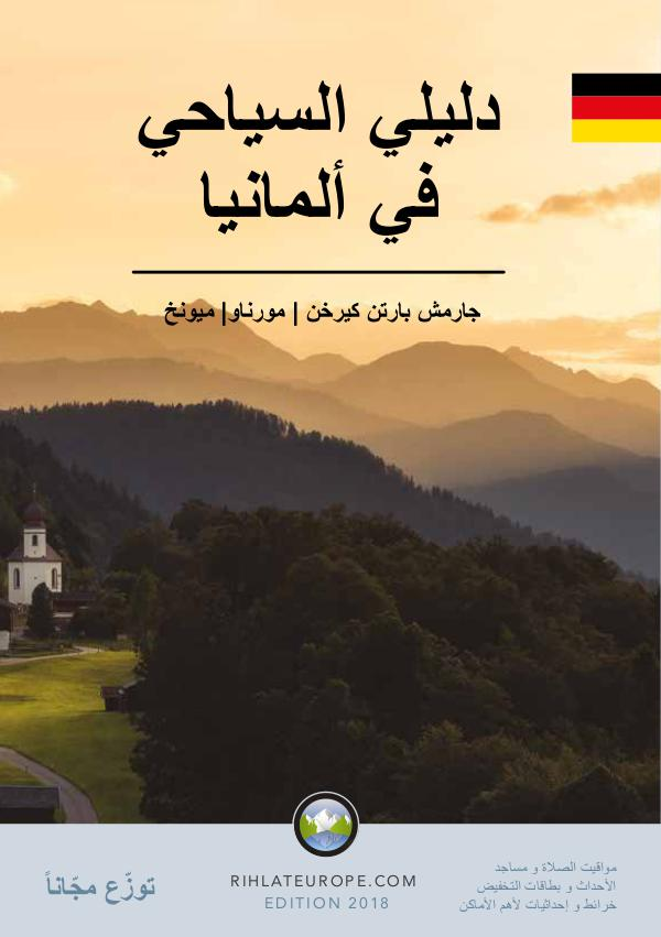 Arabic Travel Guide for Germany 2018