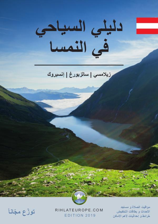 Arabic Travel Guide for Austria Arabic Travel Guide for Austria 2019