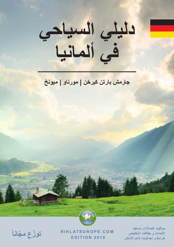 Arabic Travel Guide for Germany 2019