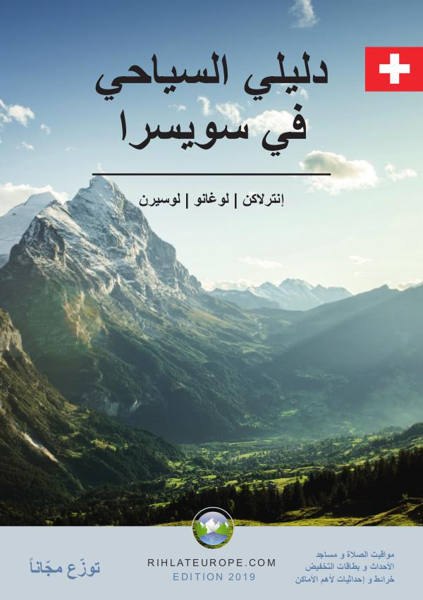 Arabic Travel Guide for Switzerland 2019