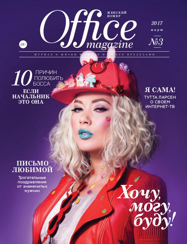Office magazine Office magazine 03, Март 2017