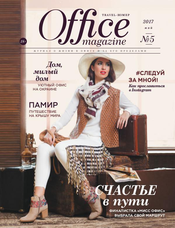 Office magazine 05, Май 2017