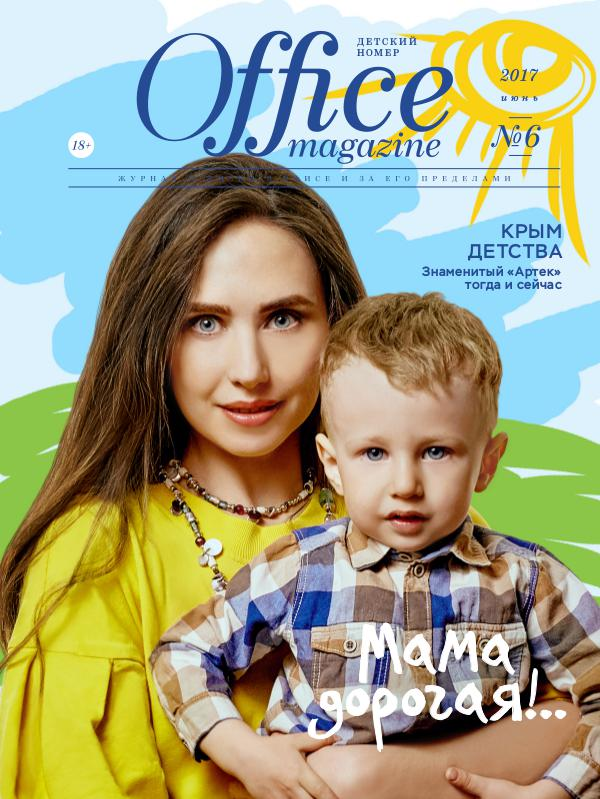 Office magazine Office magazine 06, Июнь 2017