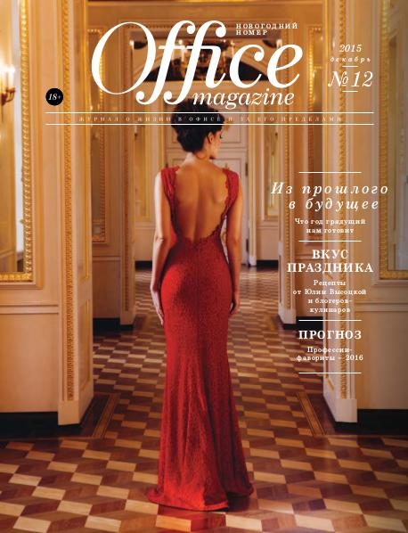 Office magazine Office magazine 12, Декабрь 2015
