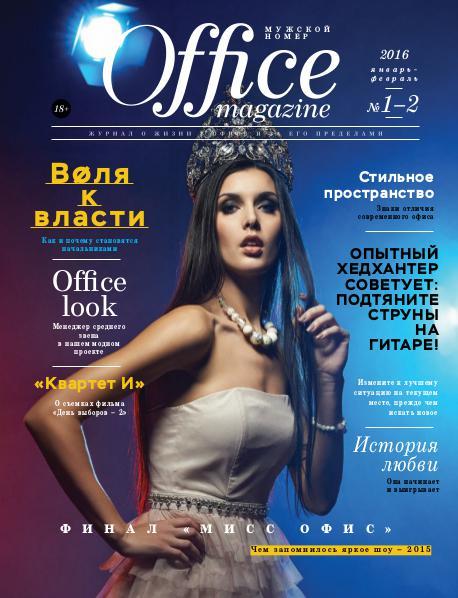 Office magazine Office magazine 01-02, Январь-Февраль 2016
