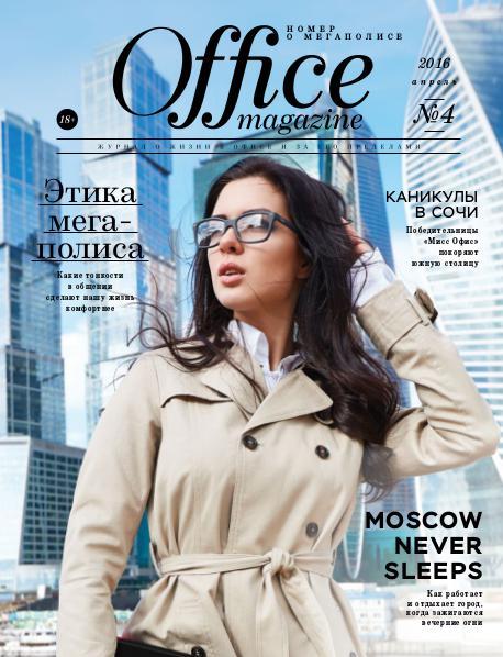 Office magazine Office magazine 04, Апрель 2016