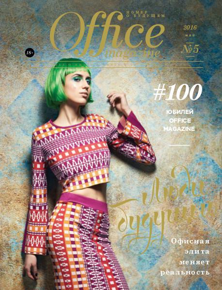 Office magazine 05, Май 2016