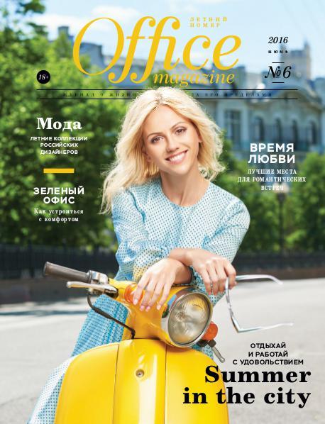 Office magazine Office magazine 06, Июнь 2016