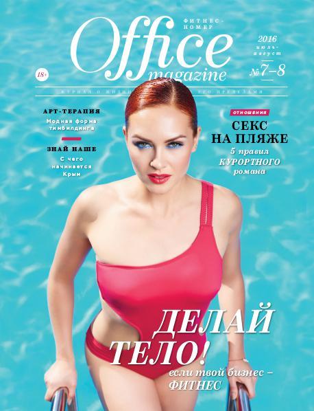 Office magazine 07-08, Июль-Август 2016