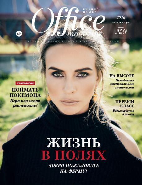 Office magazine 09, Сентябрь 2016