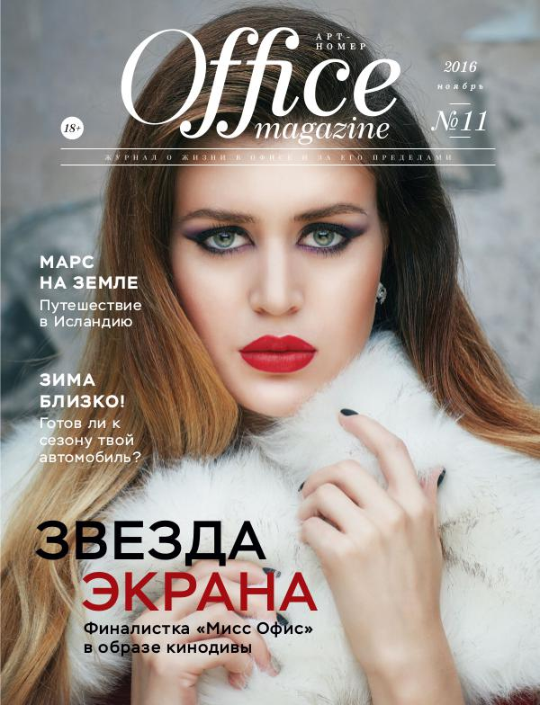Office magazine 11, Ноябрь 2016