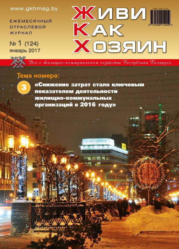 "Журнал ""Живи Как Хозяин"", 2017 год №1(124) январь, 2017 г."