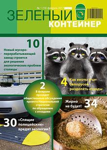 """Журнал """"Зеленый контейнер"""", 2017 г."""