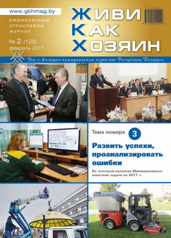"Журнал ""Живи Как Хозяин"", 2017 год №2(125) февраль, 2017 г."