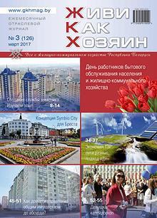 """Журнал """"Живи Как Хозяин"""", 2017 год"""