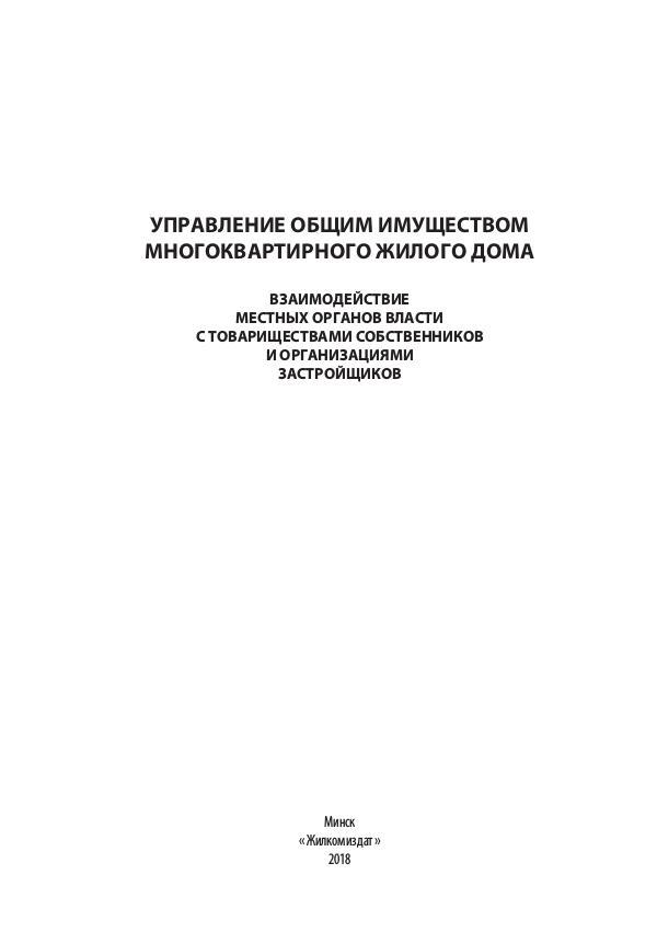 Управление совместным домовладением Brochura_TS_2018