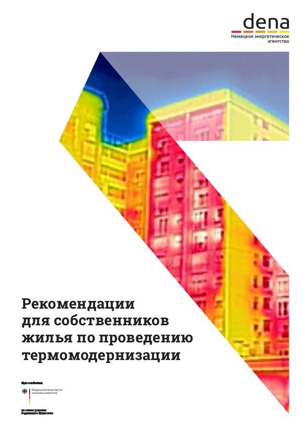 Рекомендации по термомодернизации жилых домов Рекомендации для собственников жилья