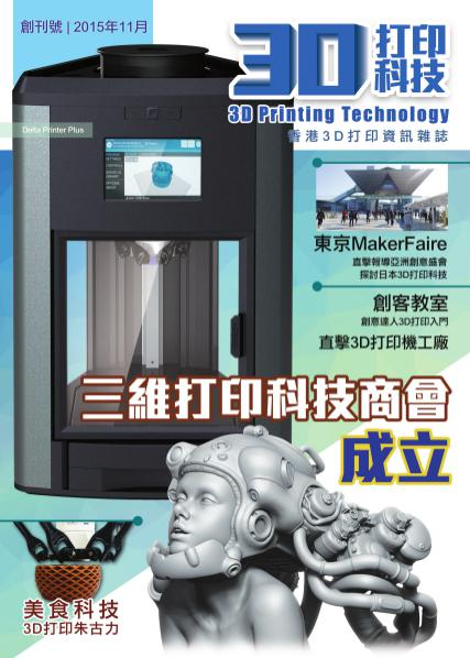 3D Printing Technology Nov 2015